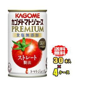 【数量限定】カゴメ トマトジュースプレミアム食塩無添加 160g缶 30本入4ケース(120本)お買得セット】
