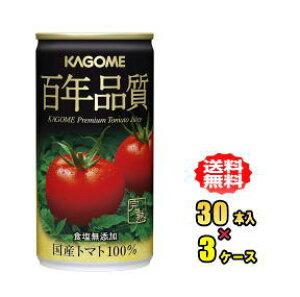 【数量限定】カゴメ 百年品質トマトジュース(無塩) 190g缶 30本入×3ケース(90本)セット【RCP】【HLS_DU】