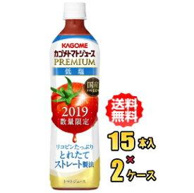 【数量限定】2019年 カゴメ トマトジュースプレミアム低塩 720mlPET×15本入×2ケースセット