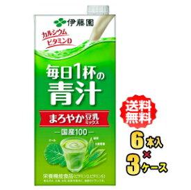 伊藤園 毎日1杯の青汁 まろやか豆乳ミックス 1L紙パック×6本入×3ケース