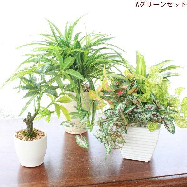 造花 ミニインテリアグリーンポットオリヅルランセット3点入観葉植物 造花 シルクフラワー CT触媒