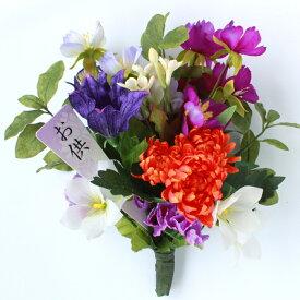 造花 仏花 コスモスや桔梗に菊の秋の小花束 お仏壇 お供え 造花 CT触媒 シルクフラワー