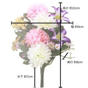 造花仏花可愛らしいエゾ菊とミニリリーの小花束一対CT触媒シルクフラワーお彼岸お盆お仏壇お墓花お供え