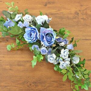 造花 横長の青いバラのスワッグ シルクフラワー 青い薔薇 壁掛け CT触媒