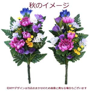 造花仏花仏様の四季の花束一対造花シルクフラワーお彼岸お盆お仏壇仏花お墓花お供え