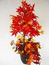 造花 もみじの鉢植えディスプレーアレンジS65 観葉植物 紅葉 CT触媒