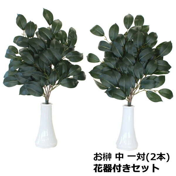 造花 お榊 (オサカキ) 中 一対 花器付セット CT触媒【あす楽対応】