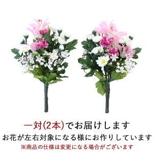造花仏花ユリと小菊の小花束一対CT触媒シルクフラワーお彼岸お盆お仏壇お墓お供え