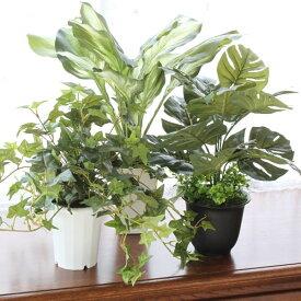 観葉植物 造花 インテリアグリーンポットアソート3個セット フェイクグリーン 人工観葉植物 CT触媒