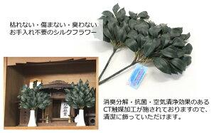 造花お榊小一対榊(サカキさかき)造花CT触媒【あす楽対応】