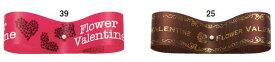 東京リボン フラワーバレンタインリボン22 約22mm×22m リボン 贈答 ギフト プレゼント ラッピング用品 花束 アレンジメント 生花 造花 装飾