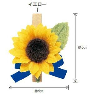 東京リボン クリップひまわり 約4×5cm・20個入 ギフト プレゼント ラッピング用品 花束 アレンジメント 生花 造花 装飾 手芸
