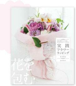 東京リボン 実践フラワーラッピング AB版 128頁 書籍 本 ギフト プレゼント 花束 アレンジメント 生花 造花 装飾 手芸