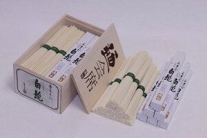 白髭細麺&細饂飩  【三輪そうめん 詰め合わせセット】 【10,000円以上送料無料】