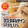 目の健康サプリメントアスタキルテインPLUS60