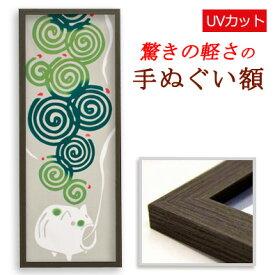 手ぬぐい額 軽量 こげ茶木目 UVカットペット板仕様