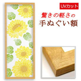 手ぬぐい額 軽量 ナチュラル木目 UVカットペット板仕様