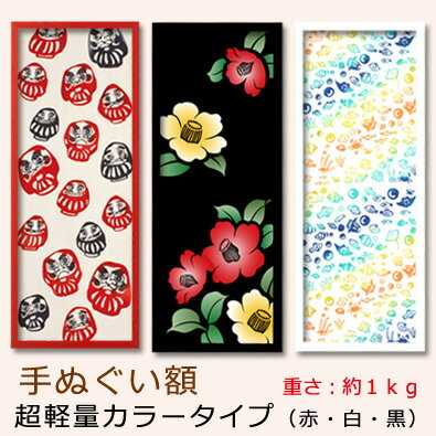 手ぬぐい額 軽量 カラー 赤(レッド)/白(ホワイト)/黒(ブラック)