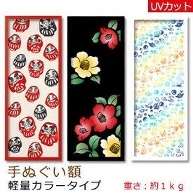 手ぬぐい額 軽量 カラー 赤(レッド)/白(ホワイト)/黒(ブラック) UVカットペット板仕様