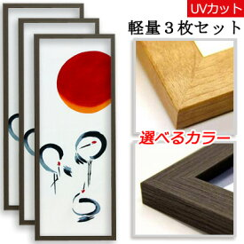 手ぬぐい額 軽量 こげ茶木目 3枚セット UVカットペット板仕様