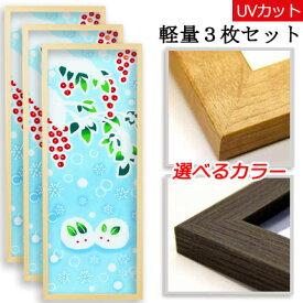 手ぬぐい額 軽量 ナチュラル木目 3枚セット UVカットペット板仕様