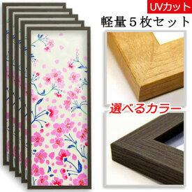 手ぬぐい額 軽量 こげ茶木目 5枚セット UVカットペット板仕様