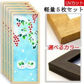 手ぬぐい額 軽量 ナチュラル木目 5枚セット UVカットペット板仕様