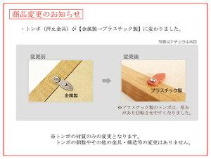 トンボ(押さえ金具)プラスチック製に変更