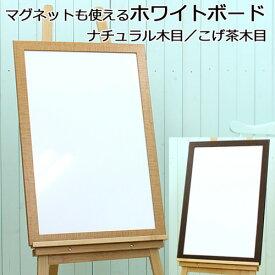 ホワイトボード (マグネットボード) 木枠付 600x900 ナチュラル木目/こげ茶木目