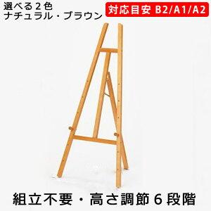 【イーゼル スタンド 標準タイプ 木製 対応目安サイズB2/A1/A2】【三脚 ポスターフレーム立て】