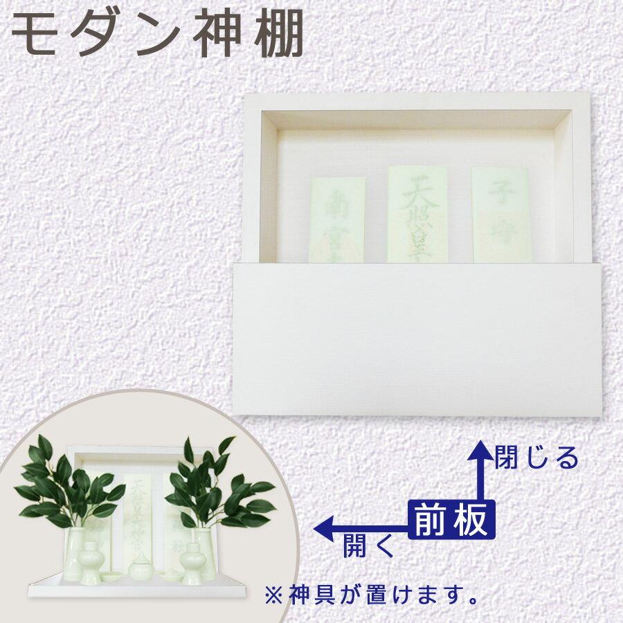 【神棚 シンプル】【モダン神棚 神室 kamuro うづくり調白色】【新しいかたちの神棚】