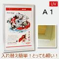 国産【ポスターアルミフレーム】シルバー:A1(UVカットペット板仕様)