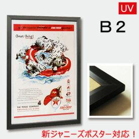 ポスターフレーム B2 (515x728mm) アルミ製 ブラック 黒 UVカットペット板仕様
