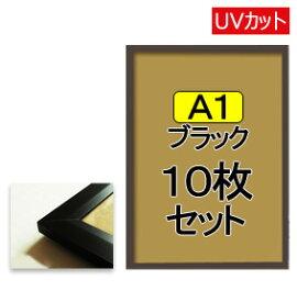 お得な10枚セット!【ポスターフレーム A1 (594x841mm) アルミ製 ブラック 黒 UVカットペット板仕様】【額縁 ポスター額縁 アルミフレーム】