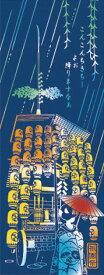 【手ぬぐい】【京佑】注染手ぬぐい京都手ぬぐい本舗「祇園祭」メール便対応