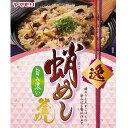 【公式】 ヤマモリ <逸>蛸めし(1個)| 釜めしの素 炊き込みご飯 炊き込みご飯の素 炊き込み 炊き込みごはん 釜飯…
