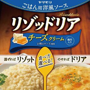 【公式】 ヤマモリ リゾッドリア チーズクリーム(1個) ドリア リゾット ホワイトソース 簡単調理 オーブン調理 ごはん レトルト食品 パーティー レトルト 常温保存 非常食 まとめ買い