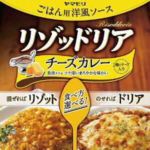 【公式】 ヤマモリ リゾッドリア チーズカレー(1個) | ドリア リゾット ホワイトソース 簡単調理 オーブン調理 ごはん レトルト食品 パーティー レトルト 常温保存 非常食 まとめ買い