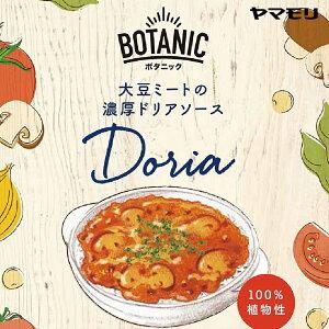 【 公式 P10倍 ケースでお得 】 ヤマモリ BOTANIC 大豆ミートの濃厚ドリアソース(30個) | レトルト食品 プレゼント 詰め合わせ 常温保存 大豆のお肉 大豆ミート 持続可能 お肉 野菜のお肉
