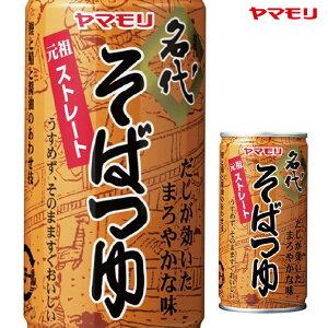 【公式】 ヤマモリ 名代そばつゆ 缶 195g(1本) | そば そばつゆ 蕎麦つゆ 新そば 年越そば 年越蕎麦 だし 関西風 関西 缶つゆ 麺つゆ