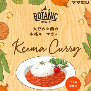 【 公式 】 ヤマモリ BOTANIC 大豆のお肉の本格キーマカレー(1個)| レトルトカレー カレー スパイスカレー レトルト食品 プレゼント 詰め合わせ 常温保存 大豆のお肉 大豆ミート 持続可能