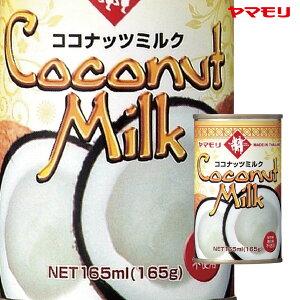 【 公式 P10倍 ケース購入でお得 】 ヤマモリ ココナッツミルク 165ml(24本) | お得なケース販売 タイ料理 オーガニック 無添加 ココナッツオイル ココナッツ ミルク