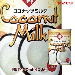 【公式】 ヤマモリ ココナッツミルク 400ml | タイ料理 オーガニック 無添加 ココナッツ ミルク