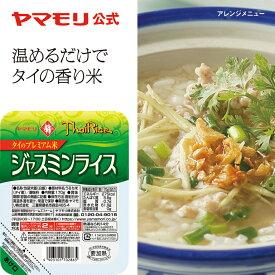 【公式】ヤマモリ ジャスミンライス(1個)レトルト食品 常温保存 非常食 お米 パックごはん レトルトごはん レンジごはん タイ米 パックご飯 170g 温めるだけ レンジ ごはん