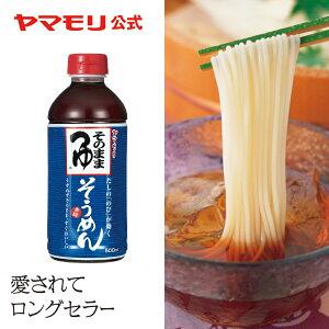 【公式】 ヤマモリ そのままそうめんつゆ500ml(1本)   そうめん 素麺 そうめんつゆ 素麺つゆ だし アレンジ めんつゆ 敬老の日