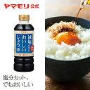 【公式】 ヤマモリ 減塩だけどおいしい醤油 500ml(1本)| 減塩 減塩醤油 醤油 塩分控えめ 塩分