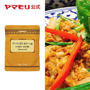 【公式 業務用】プーパッポンカリーの素  300g| ヤマモリ タイ料理 調味料