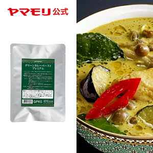 ヤマモリ公式の業務用商品です。【公式 業務用】タイグリーンカレーソース 500g   ヤマモリ タイ料理 調味料 大容量 グリーンカレー 簡単調理