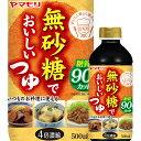 【公式】ヤマモリ 無砂糖でおいしいつゆ(6本) | 低糖質 鍋 鍋つゆ ロカボ 糖質制限 糖質オフ 糖質オフ調味料 めんつ…
