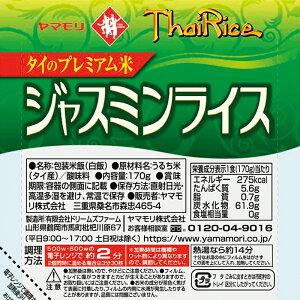 【公式】ヤマモリ ジャスミンライス(6個)レトルト食品 常温保存 非常食 お米 パックごはん レトルトごはん レンジごはん タイ米 パックご飯 170g 温めるだけ レンジ ごはん